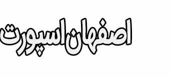 تعمیر تردمیل اصفهان | تعمیر لوازم ورزشی اصفهان | تعمیر دوچرخه ثابت اصفهان
