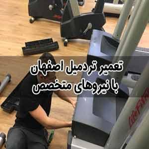 تعمیر تردمیل اصفهان با نیروهای متخصص
