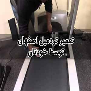تعمیر تردمیل اصفهان توسط خودتان