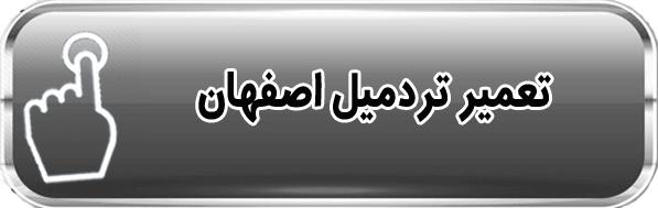 تعمیر تردمیل اصفهان