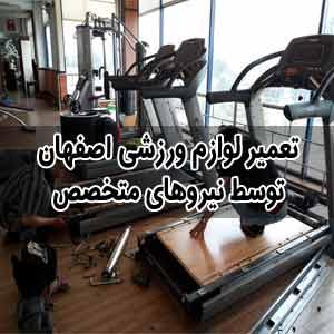 تعمیر لوازم ورزشی اصفهان با نیروهای متخصص