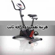 هزینه تعمیر دوچرخه ثابت اصفهان